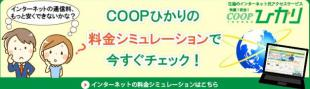 COOPひかりバナー